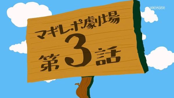 マギレポ劇場第3話 (1)