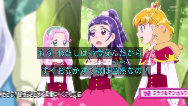 「魔法つかいプリキュア!」第27話 (46)