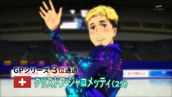 「ユーリ!!! on ICE(ユーリオンアイス)」 (8)