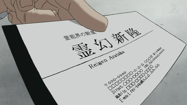 「モブサイコ100」2期 2話感想 (19)