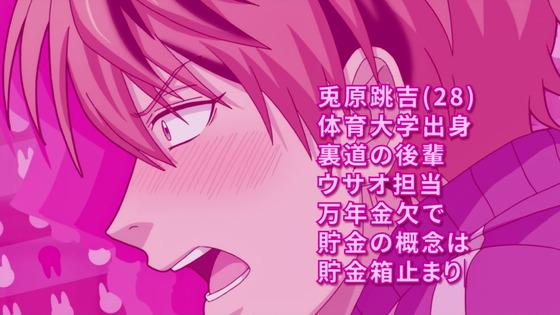 「うらみちお兄さん」1話感想 (28)