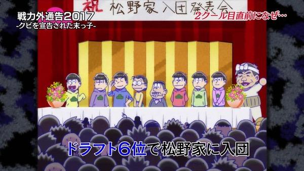 「おそ松さん」2期 13話 (47)