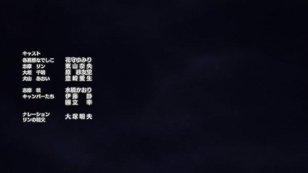 「ゆるキャン△」7話 (75)