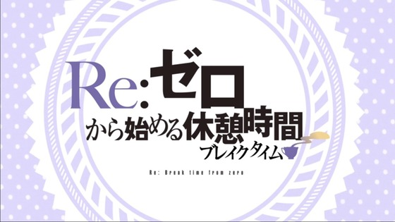 ミニアニメ『Reゼロから始める休憩時間』2nd season