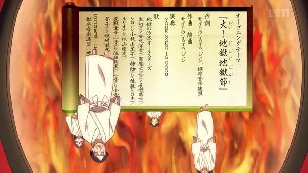 「鬼灯の冷徹」第弐期 1話 (5)