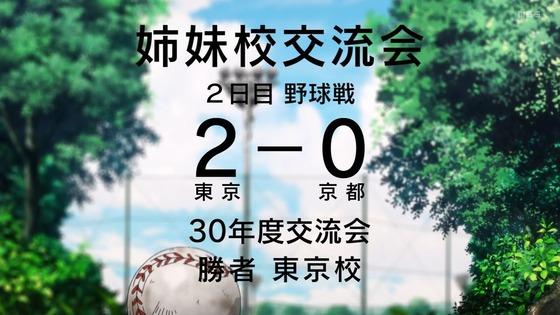「呪術廻戦」21話感想 (109)