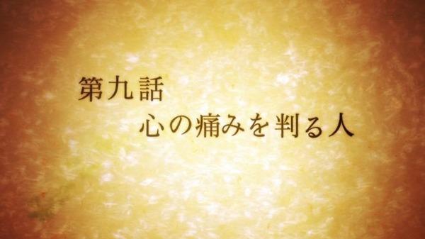 結城友奈は勇者である (5)