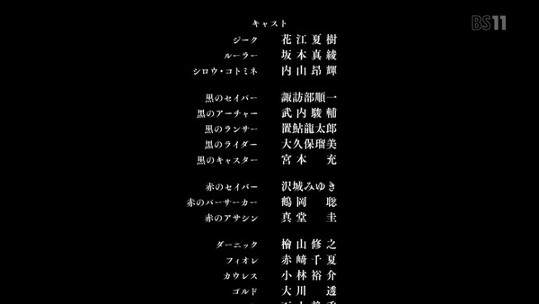 「FateApocrypha」1話 (51)