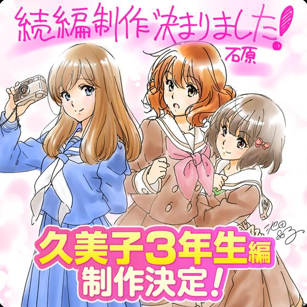 「久美子3年生編制作決定」