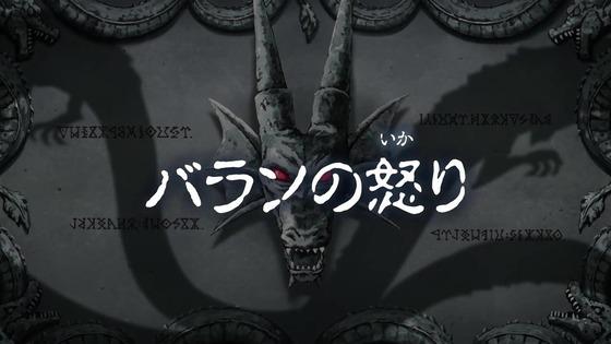 「ダイの大冒険」29話感想 (1)