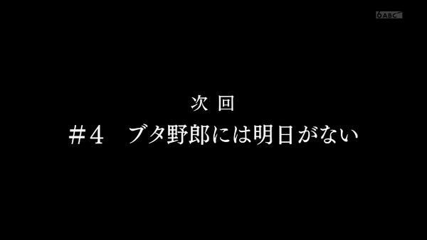 「青春ブタ野郎」3話感想 (109)