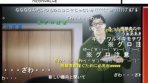 「CHAOS;CHILD カオスチャイルド」 (25)