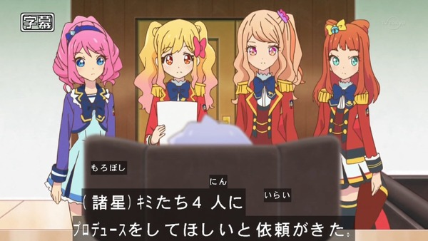 「アイカツスターズ!」第87話 (2)