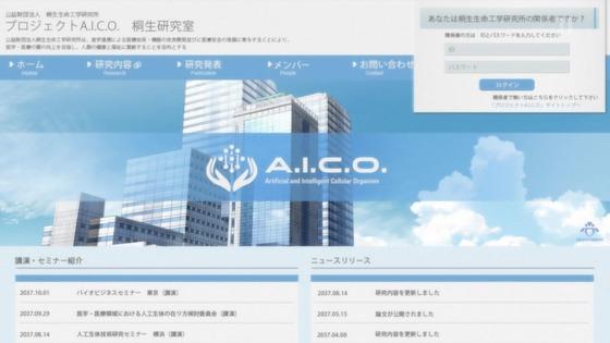 「A.I.C.O. Incarnation」第4話感想 画像 (25)