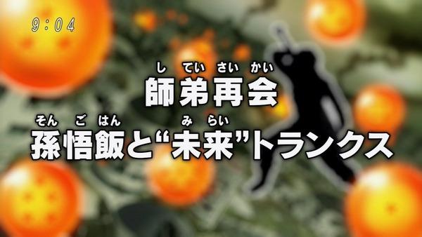 「ドラゴンボール超」52話 (1)