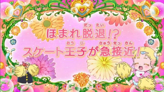 「HUGっと!プリキュア」8話 (10)