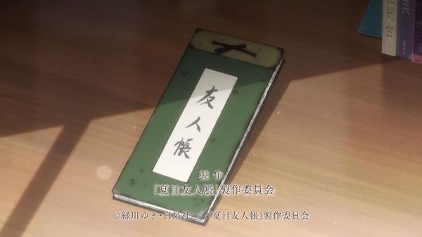 「夏目友人帳 陸」6期 11話 (51)