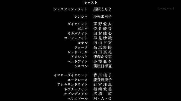 「宝石の国」12話 (61)