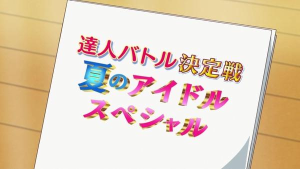 「アイカツフレンズ!」13話感想 (5)