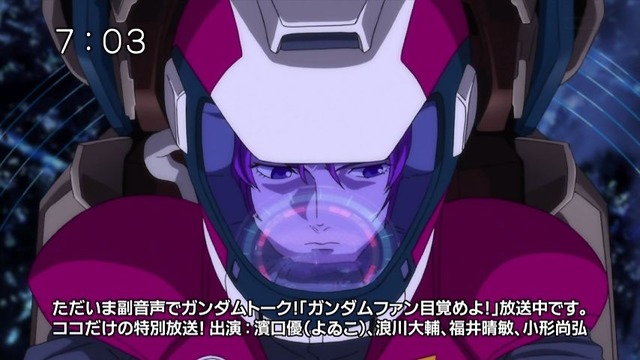 「機動戦士ガンダム UC」3話感想 (3)