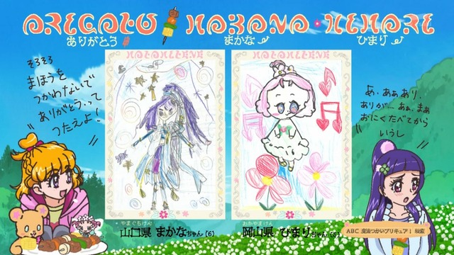 「魔法つかいプリキュア!」第13話感想 (43)