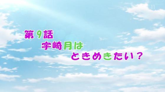 「宇崎ちゃんは遊びたい!」第9話感想  (5)
