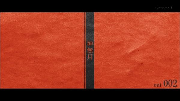 「暦物語」7話、8話感想 (6)