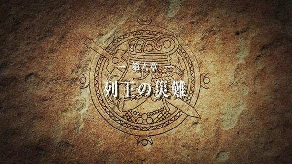 「アルスラーン戦記 風塵乱舞(2期)」6話 (2)