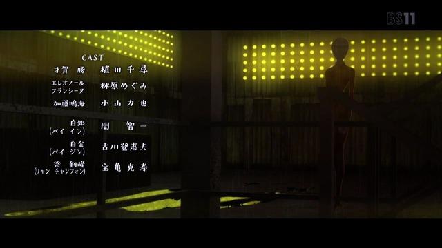 「からくりサーカス」9話感想 (56)