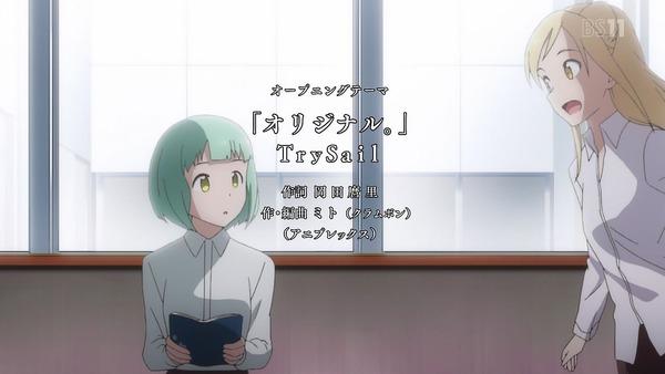 「亜人ちゃんは語りたい」 (10)