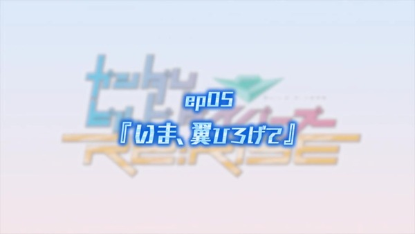 「ガンダムビルドダイバーズReRISE」5話感想 (14)