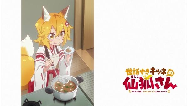 「世話やきキツネの仙狐さん」1話感想 (38)