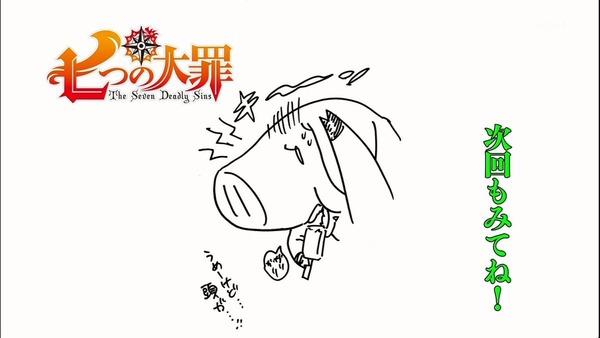 七つの大罪 (41)