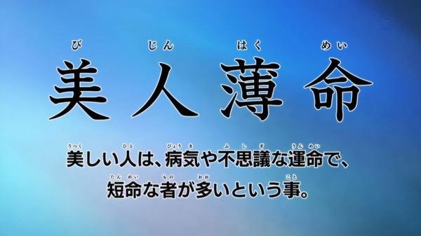 「斉木楠雄のΨ難」2期 9話 (3)