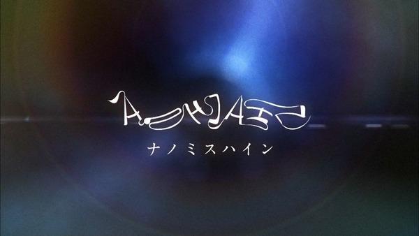 「正解するカド」9話 (1)