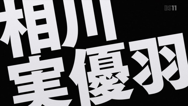 「オカルティック・ナイン」 (51)