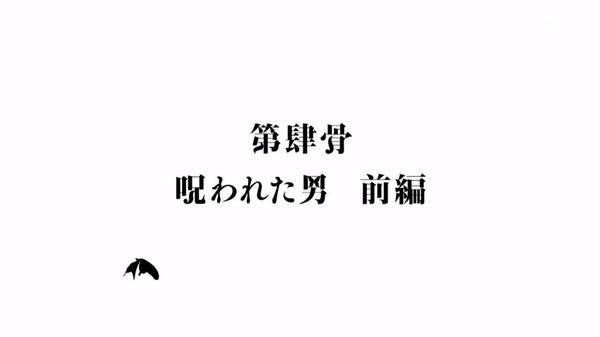 櫻子さんの足下には死体が埋まっている (2)
