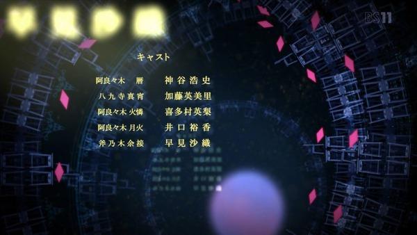 「続・終物語」第1話感想 (95)