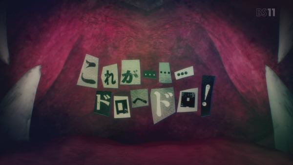 「ドロヘドロ」第12話感想 画像 (93)
