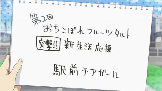 「おちこぼれフルーツタルト」第2話感想 画像 (6)