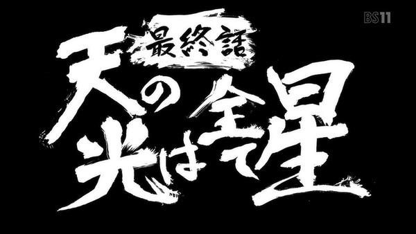 「天元突破グレンラガン」27話(最終回) (17)