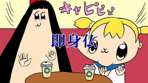 「ポプテピピック」4話 (1)