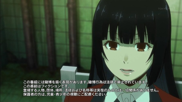 「賭ケグルイ」7話 (1)