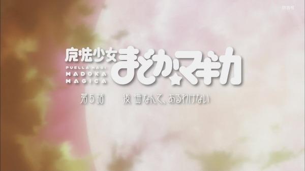 「まどか☆マギカ」5話感想 (8)