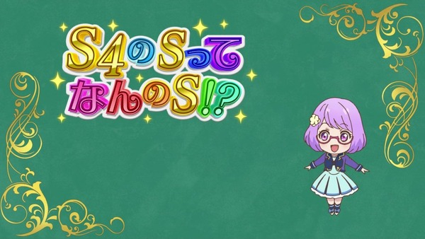 「アイカツスターズ!」第81話 (27)