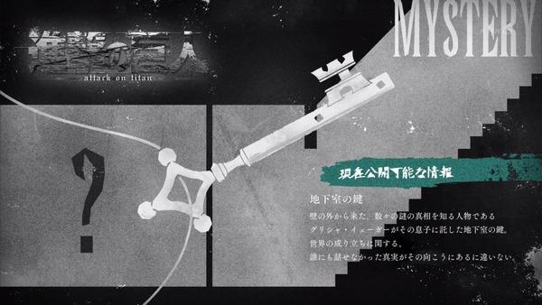 「進撃の巨人」56話感想 (60)