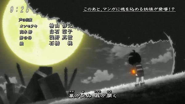 「ゲゲゲの鬼太郎」6期 80話感想 (75)
