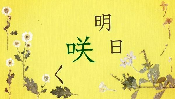 「夏目友人帳 陸」6期 2話 (2)
