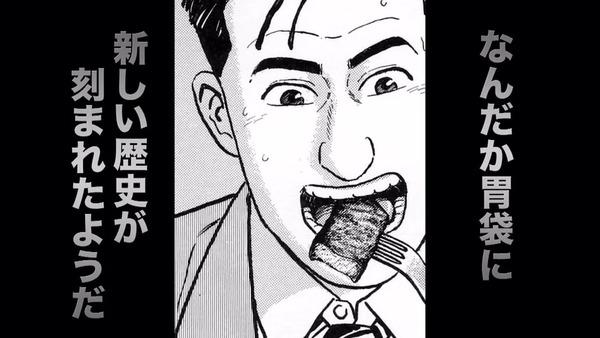 「孤独のグルメ  Season8」1話感想 (12)