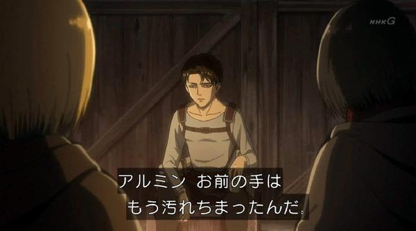 「進撃の巨人 Season3」(3期 2話)39話 (34)
